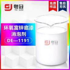 环氧富锌底漆消泡剂 无刺激性气味 水溶性好
