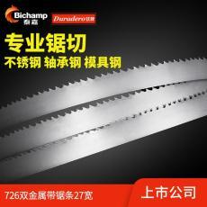 帶鋸條切不銹鋼耐用 玖牌726系列27X3505