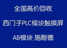 山东青岛地区西门子plc模块AB模块plc