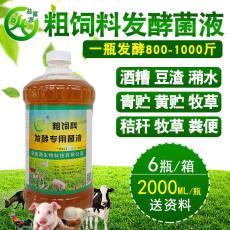 益富源构树叶发酵剂青贮猪饲料