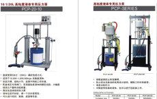 上海诺感高粘度液体专用压力泵PCP-20-10