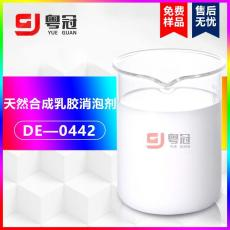 天然合成乳胶消泡剂 双组分胶水消泡剂 耐热