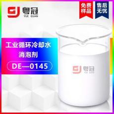 工业循环冷却水消泡剂 循环污水处理消泡剂