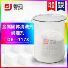 金属固体清洗剂消泡剂 钢板清洗剂消泡剂