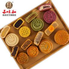 杭州五味和团购部抹茶味桃山皮月饼新品上市