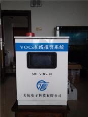 挥发性有机物TVOC在线报警系统