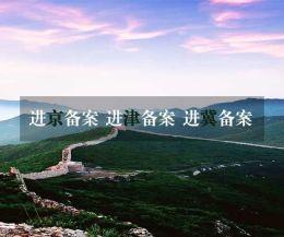 了解中亿亨通掌握外省建筑企业进京备案手续
