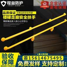卫生间无障碍医院楼梯通道安全栏杆