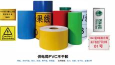 福州不干胶标签纸PVC标签纸吊索PVC标签