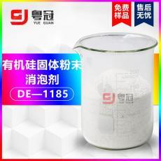 有机硅固体粉末消泡剂 热稳定性好 消泡力强