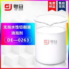 无泡水性切削液消泡剂 抑泡力强 耐酸碱盐