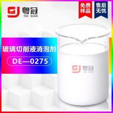 玻璃切削液消泡剂 耐高温 不影响产品性能