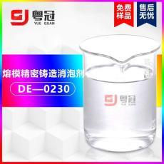 熔模精密铸造消泡剂 耐热性好 对环境友好