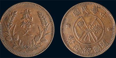 如何鉴定双旗币开国纪念币的市场价值