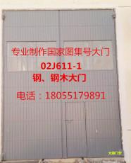 化工厂钢木大门耐腐蚀钢木大门02j611-1