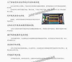 陕西煤矿数字调度机 陕西酒店数字交换机