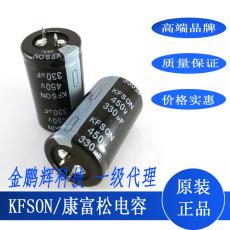 牛角型铝电解电容330uf450v逆变器专用电容