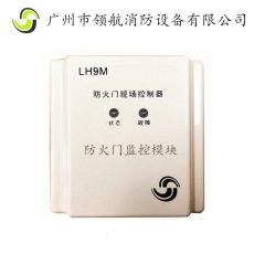LH9M防火门监控模块