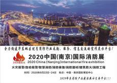 2020年消防展会南京消防展会国际消防展览