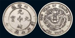 大清银币光绪元宝上门交易值得信任吗
