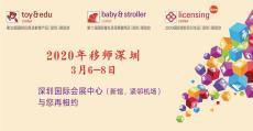 2020第32届国际玩具及教育产品深圳展览会