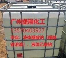 供应液体乙酸钠 乙酸钠溶液 污水处理剂