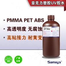 亚克力塑胶粘接UV胶 塑料无影胶
