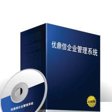 濟寧優鼎信ERP管理軟件