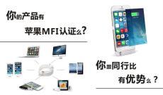 苹果认证如何申请怎么做找张先生