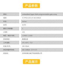 國產fpga芯片原裝正品LFE5U-45F-8BG381C