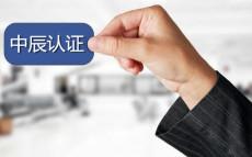 扬州9000认证 扬州体系认证咨询