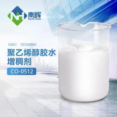 南辉为企业生产保驾护航的聚乙烯醇胶水