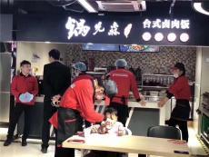 鍋先森快餐店連鎖 正宗臺灣口味