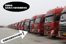 找廣州到長沙長沙縣的出租貨車大件快遞