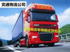 找廣州到長沙開福區的運輸公司行李托運