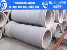 花都 預制鋼筋混凝土水泥管 批發廠家 規格