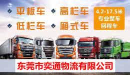 找廣州到恩施州鶴峰的返程車價格優勢