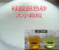 厂家硅胶脱色砂柴油机油过滤吸附杂质硫化物