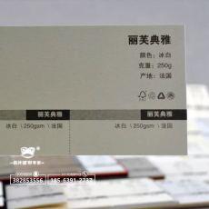 青島市市南區彩色特種紙名片速印