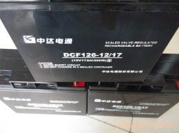 中达电通蓄电池DCF126-12/17 12V17AH/20HR