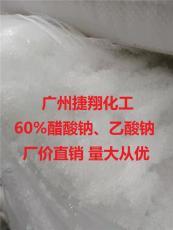 广东供应 醋酸钠 乙酸钠 污水处理厂价直销