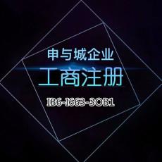 上海外资公司注销一站式服务