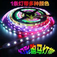 供應LED全彩跑馬燈條60燈幻彩燈帶安裝簡單