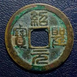 2019年绍圣元宝价格和图片