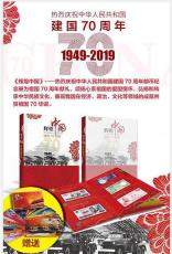 辉煌中国邮币钞纪念册