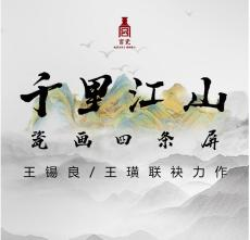 千里江山瓷板画四条屏