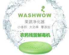 清洗器杀菌消毒厨房果蔬食材清洗器绿色跨境