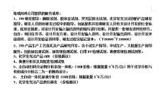 格瑞拜科公司提供的服務清單