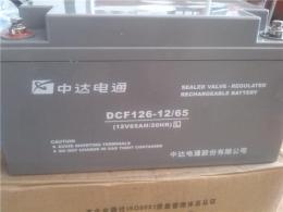 中达电通蓄电池DCF126-12/24 12V24AH/20HR