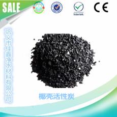 高碘值椰壳原生颗粒活性炭
